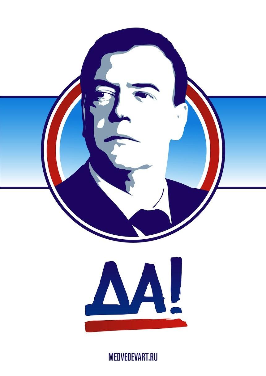 ДА! - MedvedevArt